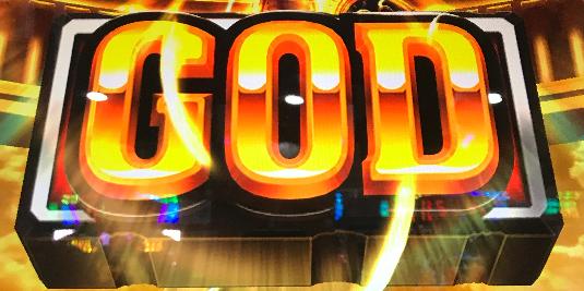 ミリオンゴッド-神々の凱旋- GOD液晶