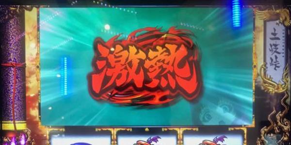 バジリスク~甲賀忍法帖~絆 激熱
