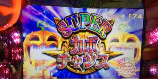 マジカルハロウィン5 スーパーカボチャンス