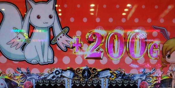 魔法少女まどか☆マギカ2 上乗せ200G