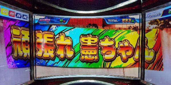 モンキーターン4 虹文字 頑張れ憲ちゃん