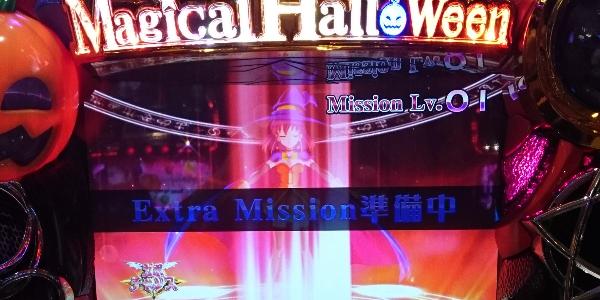 マジカルハロウィン5 エクストラミッション