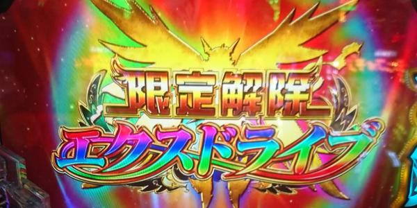 P戦姫絶唱シンフォギア2 限定解除エクスドライブ