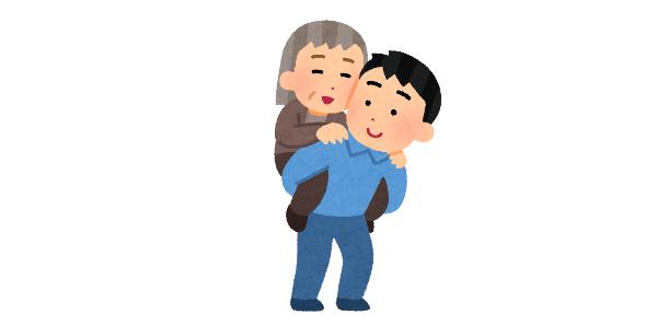 いらすとや お年寄りをおんぶする男性のイラスト