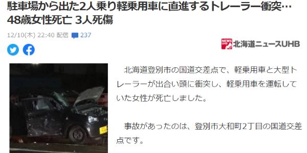 駐車場から出た2人乗り軽乗用車に直進するトレーラー衝突…48歳女性死亡 3人死傷