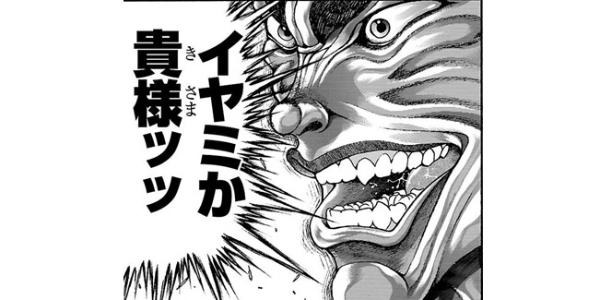 刃牙 範馬勇次郎「イヤミか貴様ッッ」