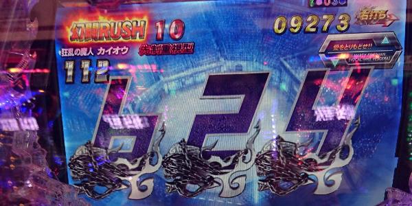 CR真北斗無双 10連 9000発