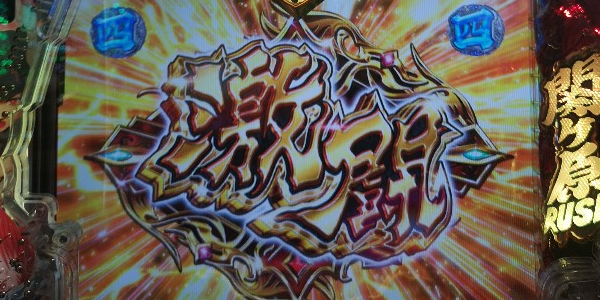 P戦国乙女6 激闘
