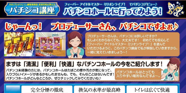 アイドルマスターミリオンライブパチンコ_解説