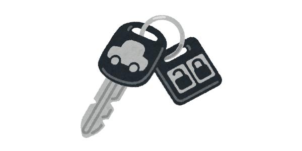 いらすとや 車の鍵のイラスト