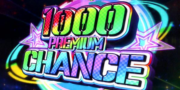 1000ちゃん プレミアム1000チャンス