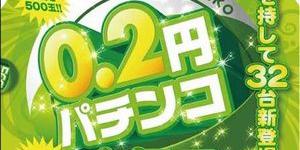 0.2円パチンコ