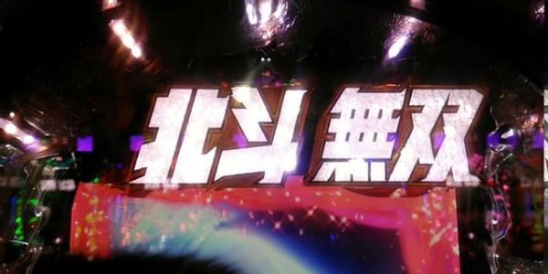 CR真北斗無双 ロゴ