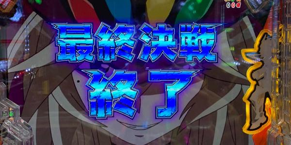 P戦姫絶唱シンフォギア2 最終決戦終了