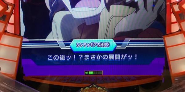 CRF戦姫絶唱シンフォギア 音量2