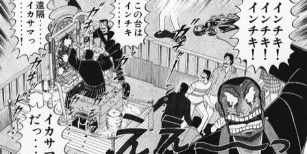 カイジ 坂崎のおっちゃん インチキ!