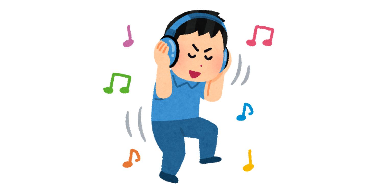 いらすとや ノリノリで音楽を聴く人のイラスト(男性)