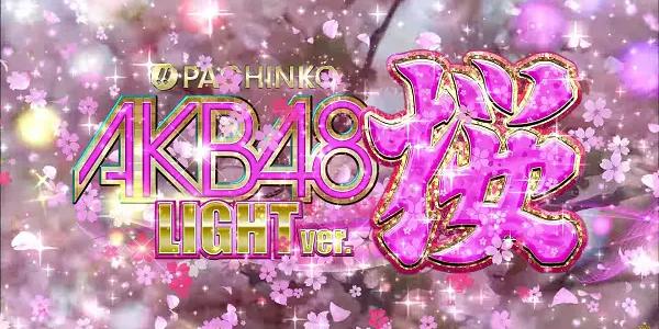 PAKB48 桜 LIGHT ver.