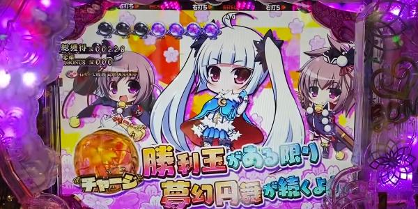 P戦国†恋姫Vチャージver チャージ前画面
