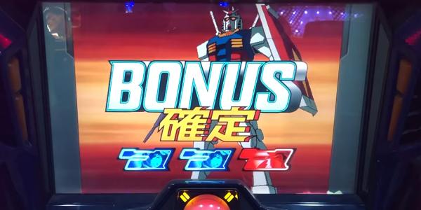 ガンダム2哀戦士 BONUS