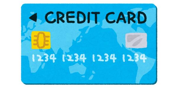 いらすとや クレジットカードのイラスト