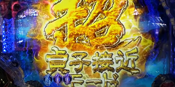 Pリング呪いの7日間2 超貞子接近モード