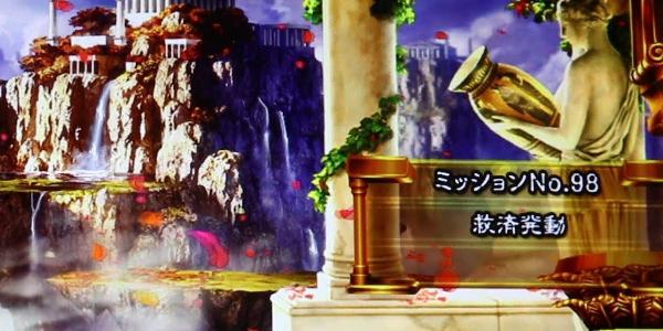 ミリオンゴッド-神々の凱旋- 救済発動