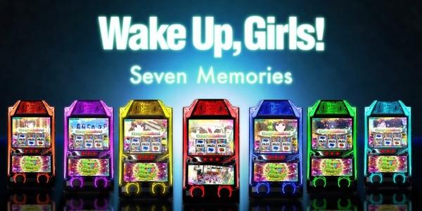パチスロ Wake Up,Girls!