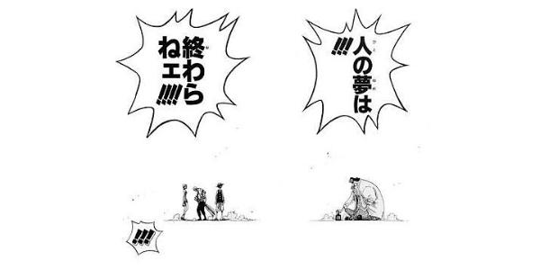 ワンピース 人の夢は終わらねェ!!!