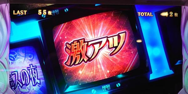 SLOT魔法少女まどか☆マギカ4 激アツ
