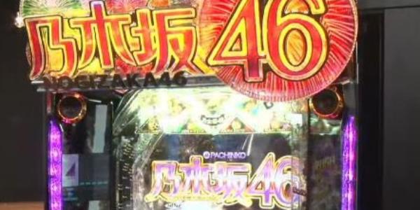 【朗報】パチンコ乃木坂46、神台っぽい