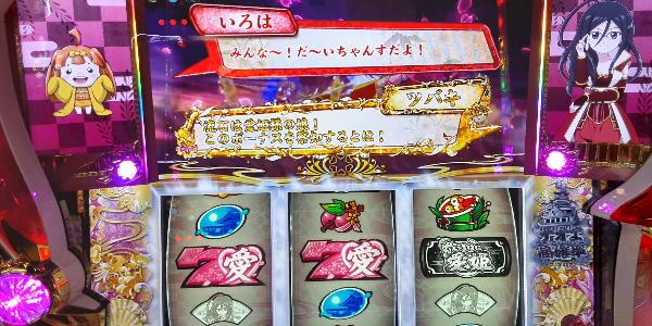 いろはに愛姫 REG 金文字