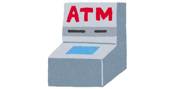 いらすとや ATM・キャッシュディスペンサーのイラスト