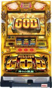 ミリオンゴッド‐神々の凱旋‐