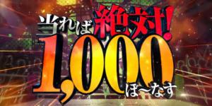 【朗報】一撃最低1000枚のスロが登場