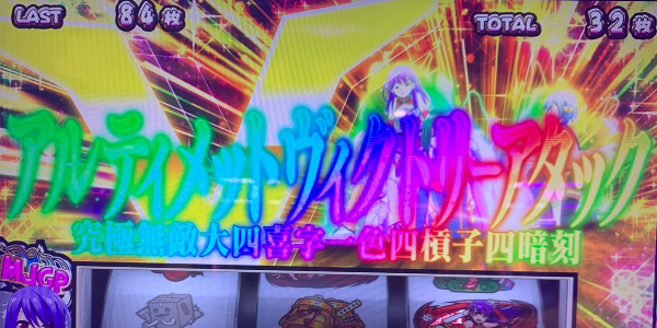 麻雀物語4 虹攻撃
