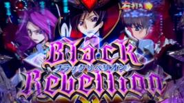 Pコードギアス 反逆のルルーシュ BlackRebellion