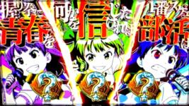 ロリクラ☆ほーるど! 3択